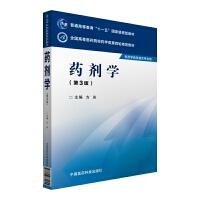 药剂学(第三版)(全国高等医药院校药学类第四轮规划教材)