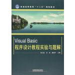 """普通高等教育""""十二五""""规划教材:Visual Basic程序设计教程实验与题解"""