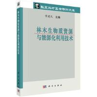 【二手旧书8成新】林木生物质资源与能源化利用技术 常建民 9787030267054