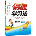 15秋 倍速学习法六年级数学―苏教版(上)