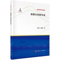 【TH】薄膜太阳能电池 肖旭东,杨春雷 科学出版社 9787030418302