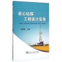 【二手旧书8成新】岩心钻探工程设计实务 李国民 9787502470203