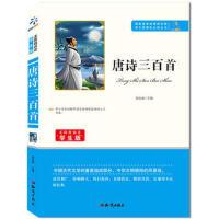 语文新课标必读丛书 唐诗三百首 余良丽 9787501588824
