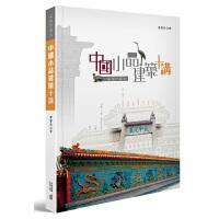 【中商原版】中国小品建筑十讲(插图珍藏本) 港版 楼庆西 香港中和 建筑设计