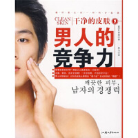 【二手旧书8成新】干净的皮肤,男人的竞争力 [韩] 朴善英,程匀 9787811205848