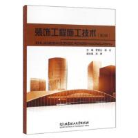【二手旧书8成新】装饰工程施工技术(第2版 罗意云,杨光,洪帅 9787568221306