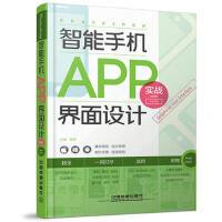 【二手旧书8成新】Photoshop智能手机APP界面设计实战( 延睿著 9787113188245