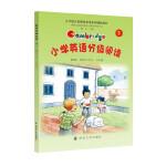 小学英语分级阅读(二级A)