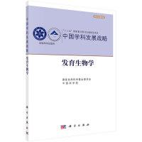 中国学科发展战略・发育生物学