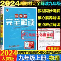 2020春新教材完全解读九年级下册物理人教版