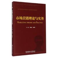 【二手书9成新】 市场营销理论与实务 王晓丽,闫贤贤 北京理工大学出版社 9787564097059