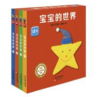 尚童 尚童幼儿成长宝库:宝宝的世界全4册