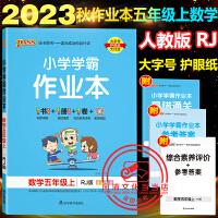 小学学霸作业本五年级下册数学人教版2020春
