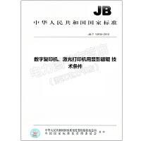 JB/T 10935-2010 数字复印机、激光打印机用显影磁辊 技术条件