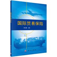 【二手书9成新】 国际贸易保险 李大鹏 科学出版社 9787030444806