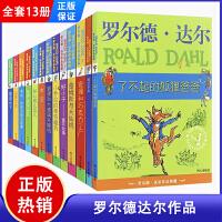 罗尔德 达尔作品典藏全套13册 了不起的狐狸爸爸查理和巧克力工厂女巫查理和大玻璃升降机世界冠军丹尼玛蒂尔达魔法手指好心眼