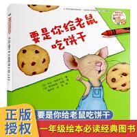 要是你给老鼠吃饼干一年级必读劳拉著少年儿童读物少年版儿童小学生正版全新精装硬壳全套如果给你小老鼠吃饼干接力出版社非注音版