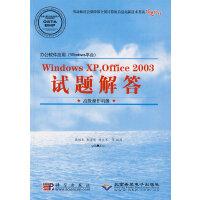 办公软件应用(Windows平台)Windows XPOffice 2003试题解答(高级操作员级)(1CD)