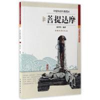 菩提达摩(中国传统形象图说)