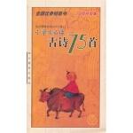 【TH】小学生必读古诗75首 柯孔标 浙江教育出版社 9787553613581