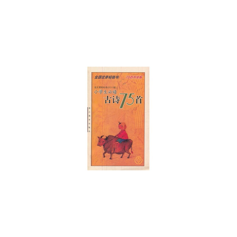 【TH】小学生必读古诗75首 柯孔标 浙江教育出版社 9787553613581 亲,全新正版图书,欢迎购买哦!