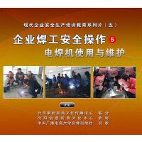 原装正版 新企业焊工安全操作⑤ 电焊机使用与维护 2DVD 企业学习培训光盘