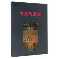 【二手旧书8成新】书法与篆刻 周德聪,任晓明,黄峰 9787562272618