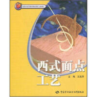 【二手旧书8成新】立项项目:西式面点工艺 王美萍 9787504542007