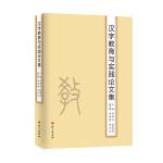 汉字教育与实践论文集