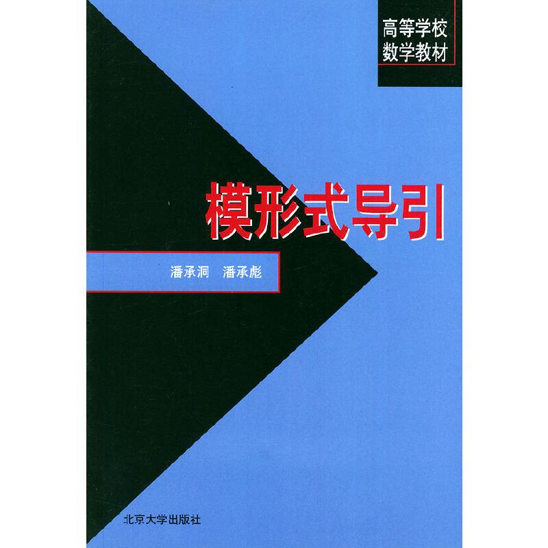 模形式导引——高等学校数学教材
