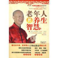 【二手旧书8成新】老年人的养生智慧 王坤山 9787802234604