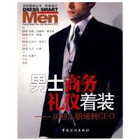 男士商�斩Y�x著�b:�某跞肼��龅�CEO(���H服�b���.形象�O�)