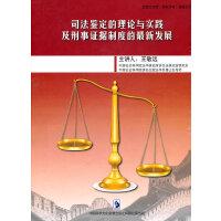 司法�b定的理��c���`及刑事�C��制度的最新�l展(6DVD)