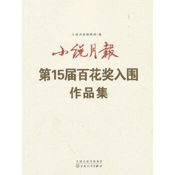 小说月报第15届百花奖入围作品集