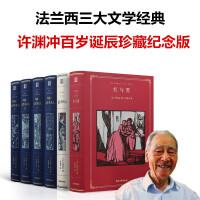 法兰西三大文学经典 : 许渊冲百岁诞辰珍藏纪念版