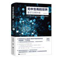 无中生有的世界:量子力学传 吴京平 著 北京时代华文书局