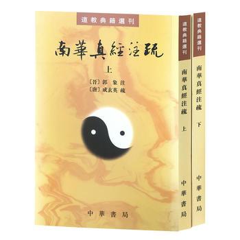 南华真经注疏(全2册·道教典籍选刊)