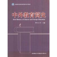 【二手旧书8成新】中外教育简史 谢兰荣 9787561340547