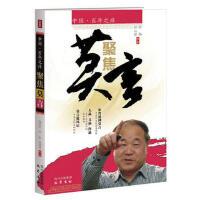 【二手旧书8成新】中国:年之痒聚焦莫言 贾杨 等 9787553101965