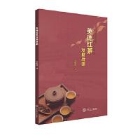 【二手旧书九成新】 英德红茶发展战略