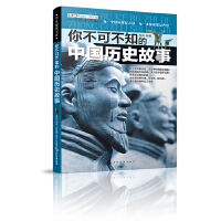 (全新版)学生探索书系・你不可不知的中国历史故事