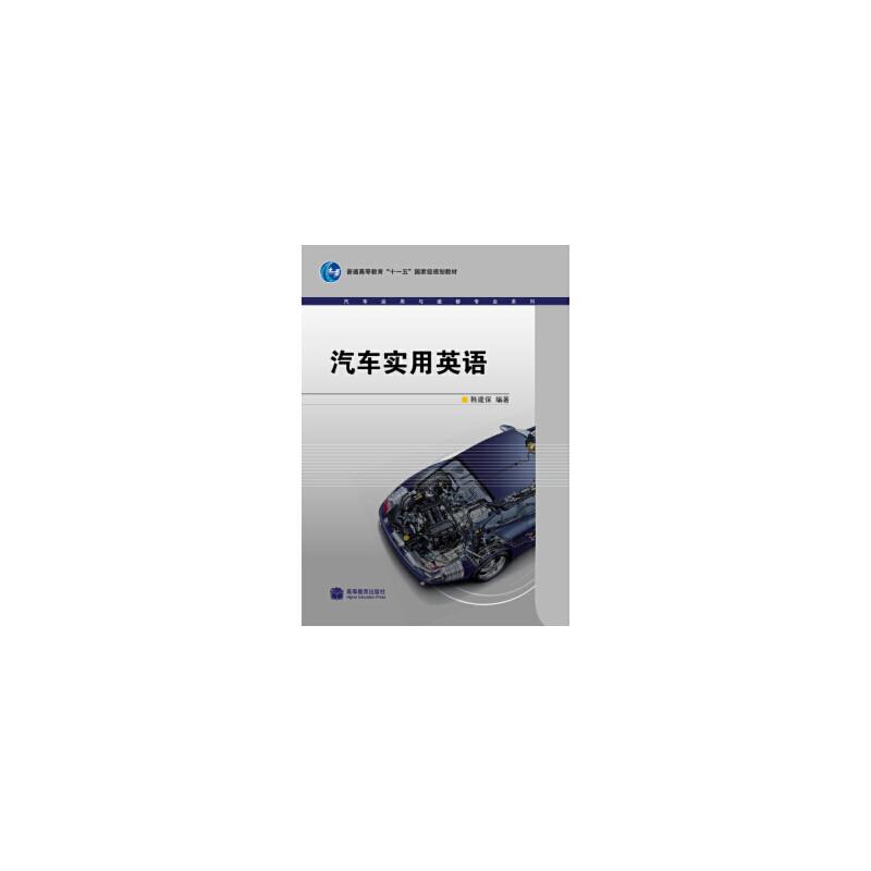 【二手旧书8成新】汽车实用英语 韩建保 9787040261844