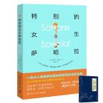 *畅销书籍*特别的女生萨哈拉 少儿文学故事畅销童书 学校老师指定暑假阅读儿童书 养育女孩中国青少年儿童指导手册 赠中华