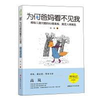 正版 为何爸妈看不见我 揭秘儿童心理的真相 儿童心理教育亲子关系家庭互动父母子女健康素质自闭症的书籍智慧学孤独症书籍