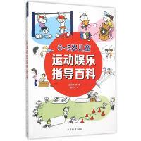 0-5岁儿童运动娱乐指导百科