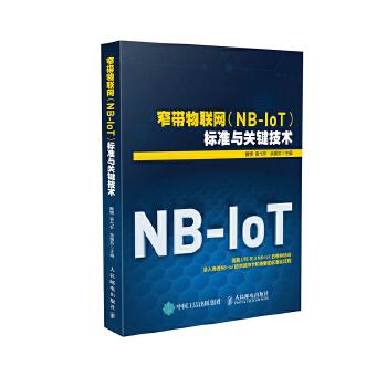 窄带物联网(NB-IoT)标准与关键技术 涵盖LTE R13 NB-IoT的整体协议,深入阐述NB-IoT的关键技术和重要的标准化过程