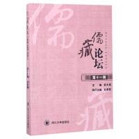 《儒藏论坛》(第十一辑)