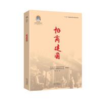 中共中央北京香山革命�v史��� �f商建��