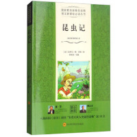 昆虫记/语文新课标必读丛书