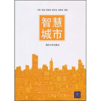 【二手旧书8成新】智慧城市 王辉,吴越,章建强 9787302238058